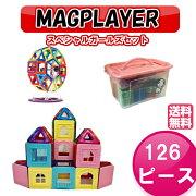 マグプレイヤー マグフォーマー スペシャルガールズセット MAGFORMERS マグネット ブロック おもちゃ プレゼント ラッピング