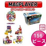 マグプレイヤー マグフォーマー スペシャルボーイズセット MAGFORMERS マグネット ブロック おもちゃ プレゼント ラッピング