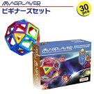 マグプレイヤー Magplayer 30ピース ビギナーズセット マグフォーマー マグネットブロック 創造力を育てる知育玩具 想像力 磁石 パズル ブロック プレゼント ギフト 誕生日 知育玩具 認知症 予防 クリスマス こどもの日