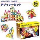マグプレイヤー Magplayer 62ピース デザイナーセット マグフォーマー マグネットブロック 創造力を育てる知育玩具 想像力 磁石 パズル ブロック プレゼント ギフト 誕生日 知育玩具 認知症 予防 クリスマス こどもの日