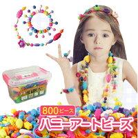 【ハニーアートビーズ】【ブロックのような繋げるビーズ】 ビーズ ビーズアクセサリー おもちゃ アクセサリーキット 800個入りセット ネックレス 指輪 小学生に人気 作り方説明書 専用ケース付き pop arty beads ポップアート 女の子 プレゼント