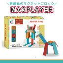 マグプレイヤー Magplayer 24個 木製基本パーツ一...