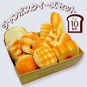 ジャンボスクイーズ 大きいパンセット バラエティー 10個セ