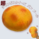ジャンボスクイーズ ビッグ メロンパン ブール スクイーズ ぷに...