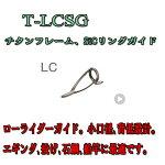 富士工業チタンSiCガイドT-LCSG5メール便対応可能!(全国一律送料200円)