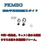 富士工業振出竿用KガイドPKMSG8-2.0〜PKMSG8-3.0メール便対応可能!(全国一律送料200円)
