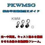 富士工業振出竿用KガイドPKWMSG12-5.2〜PKWMSG12-7.2メール便対応可能!(全国一律送料200円)