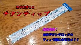 吉見製作所形状記憶合金テーパー線材チタンティップ1.0-0.7-200