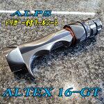 ALPSアルプスアルテックスリールシートALTEX16-GT