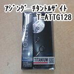 富士工業トルザイトT−ATTG128
