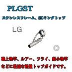 富士工業 ステンレスSiCトップガイド PLGST 4-0.8 〜 4-2.0 4.5-0.8 〜 4.5-2.6 5-0.8 〜 5-2.2 5.5-1.2 〜 5.5-2.4 メール便対応可能! (全国一律送料200円)