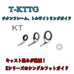 富士工業チタントルザイトガイドT-KTTG3、T-KTTG3.5、T-KTTG4