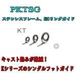 富士工業ステンレスSiCガイドPKTSG3PKTSG3.5PKTSG4PKTSG4.5PKTSG5メール便対応可能!(全国一律送料200円)