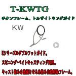 富士工業チタントルザイトガイドT-KWTG8