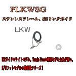 富士工業ステンレスSiCガイドPLKWSG8メール便対応可能!(全国一律送料200円)