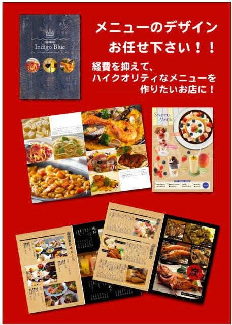 オリジナル メニュー 制作 表紙名入れとメニュー中面4ページ分の印刷A4 又は B5サイズ 10冊まで:商売繁昌SHIMBI