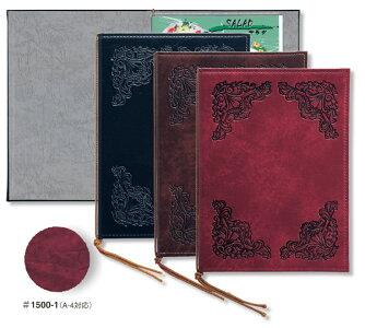 #1500-1(A4サイズ)洋風メニューブック