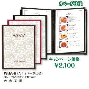 WBA-9(A-4対応)クリアタイプメニューブック