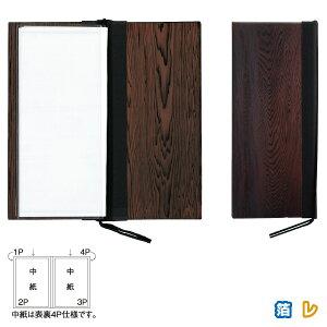 焼杉-104(縦長4ページ仕様)