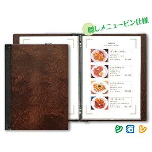SHO-101(A4対応4ページ仕様)和・洋兼用木製メニューブック