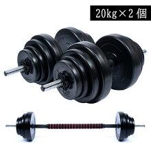 ダンベルセットダンベルセット2個セット20キロ20kgバーベルメンズレディース鉄アレイ筋トレ筋肉グッズジム自宅ウェイトトレーニング