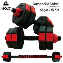 ダンベル5kg×2個セット筋トレグッズダンベルセットバーベルにもなるウエイト鉄アレイプレート筋力トレーニングジム