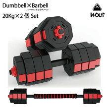 ダンベル20kg×2個セット筋トレグッズダンベルセットバーベルにもなるウエイト鉄アレイプレート筋力トレーニングジム