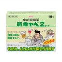 【第2類医薬品】新キャベ2コーワ 18包【宅配便】