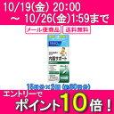 【エントリーでP10倍!10/19(金)20:00〜】【メール便専用商...