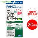 送料無料[血圧サポート][20日分]FANCL ファンケル 血圧サポート 20日