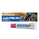 【第(2)類医薬品】ムヒアルファEX 15g【宅配便】