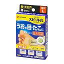 【第2類医薬品】スピール膏 ワンタッチEX ゆびL 12枚入【宅配便】