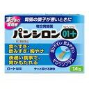 【第2類医薬品】パンシロン01プラス 14包【宅配便】
