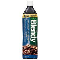 【AGF】 ブレンディボトルコーヒー微糖900ml12本 ★お得な10個パック