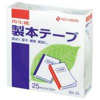 【ニチバン】 製本テープ BK−25 25mm×10m 白 ★お得な10個パック
