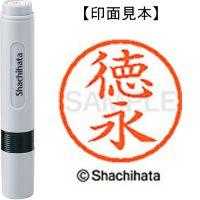 シヤチハタ ネーム6既製 XL-6 1502 徳永★お得な10個パック