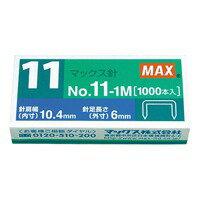 マックス ホッチキス針 NO.11−1M MS90050 ★お得な10個パック