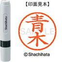 シヤチハタ ネーム6既製 XL-6 0011 青木 1