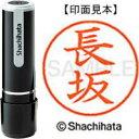 シヤチハタ ネーム9既製 XL-9 1549 長坂