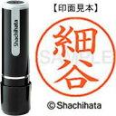 シヤチハタ ネーム9既製 XL-9 1785 細谷