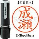 シヤチハタ ネーム9既製XL−91567成瀬