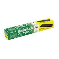 【コクヨ】 ファクシミリ用インクリボン RC−FAX−PA1 RC−FAX−PA1 入数:1 ★ポイント10倍★