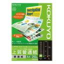 【コクヨ】 インクジェットプリンタ用紙 上質普通紙 A4 250枚KJ-P19A4-250 入…