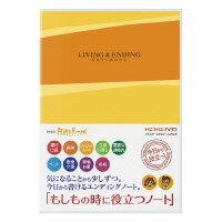 【コクヨ】 テーマ別ノート エンディングノート <もしもの時に役立つノート> LES-E101 入数:1
