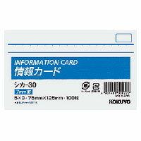 【コクヨ】 情報カード 5X3サイズ横 横罫100枚 シカ-30【コクヨ】 情報カード 5X3サイズ横 横罫...
