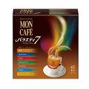 片岡物産#モンカフェ バラエティセブン 45袋 ドリップコーヒー035013 ★お得な10個パック