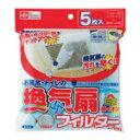 【 レック 】 お風呂・トイレの換気扇フィルター【 レック 】 お風呂・トイレの換気扇フィルター
