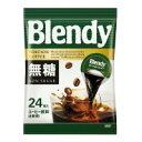 【味の素AGF】 ブレンディ ポーションコーヒー 無糖 24個 06761 入数:1 ★お得な10個パック★