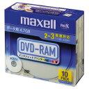 【マクセル】 データ用DVD−RAM4.7GB2−3倍速1枚×10(5ミリ)IJP EMC-DRM47PWBS1P10SA入数:1