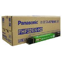 【Panasonic】 Hfプレミア蛍光灯 32W 昼白色 25本入 Hf器具専用FHF32ENH2 入数:1 ★ポイント5倍★:シミズ事務機
